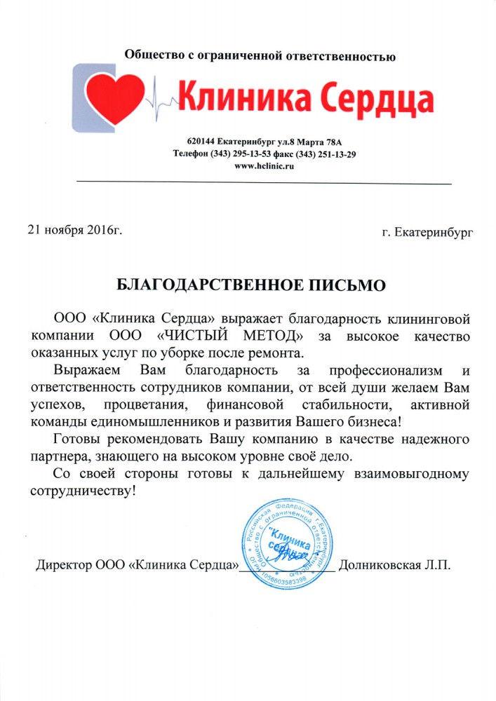 Екатеринбург фирма для поздравления